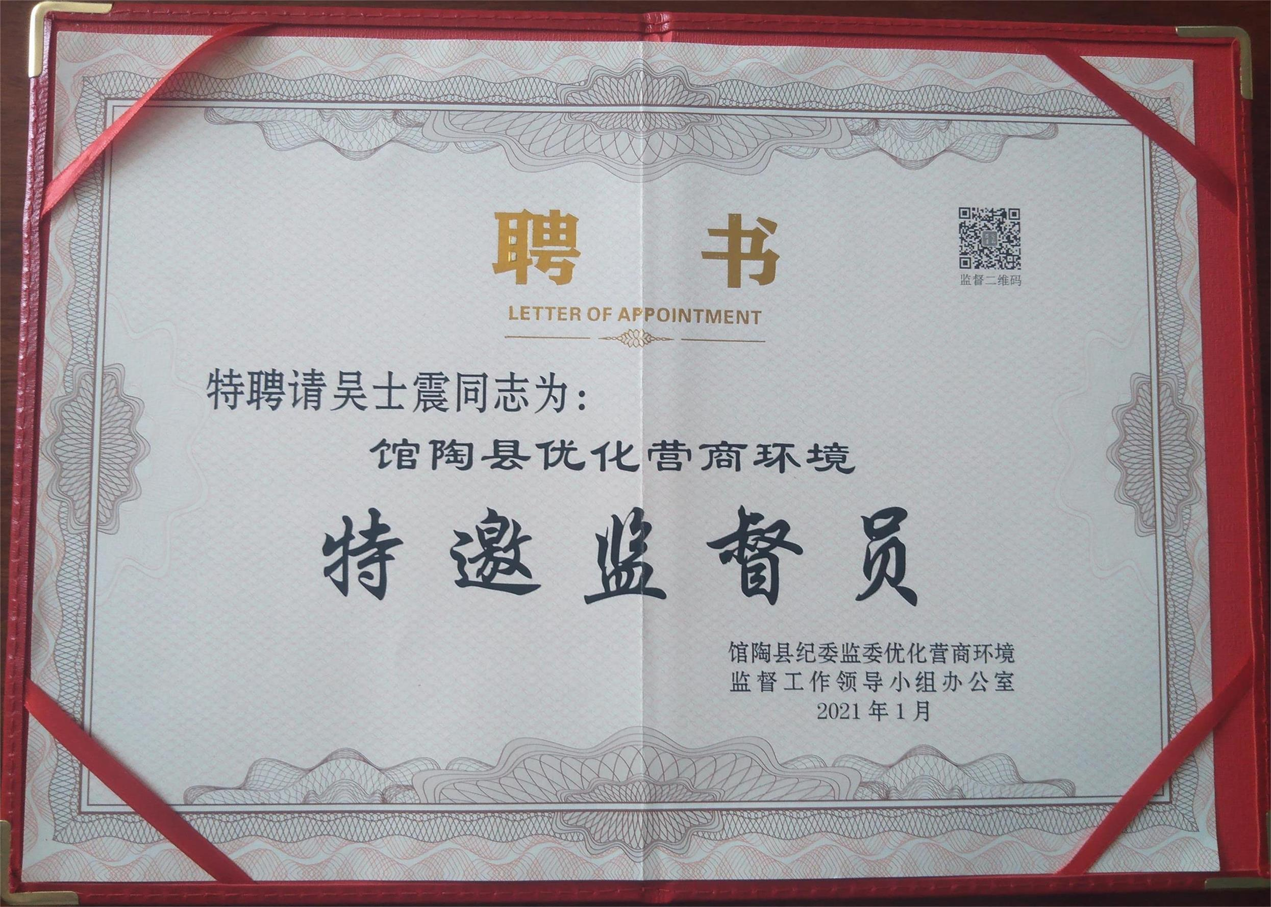 Honorary certificate